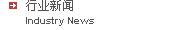 行业新闻--Industry News